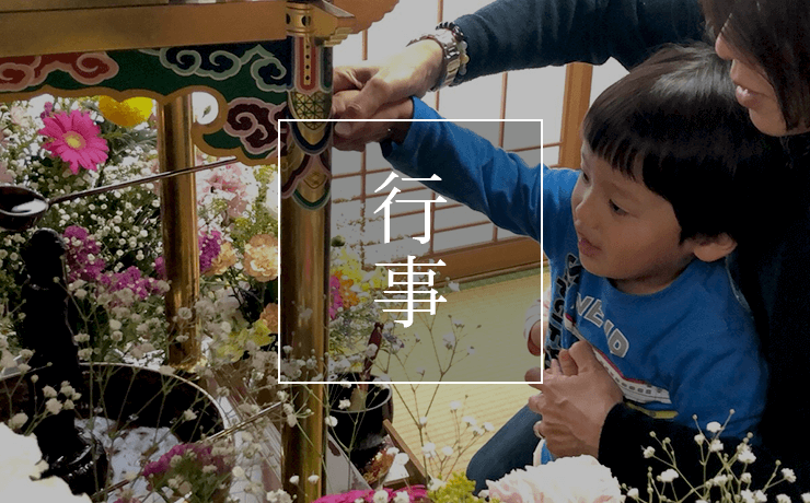 お護摩/花まつり など