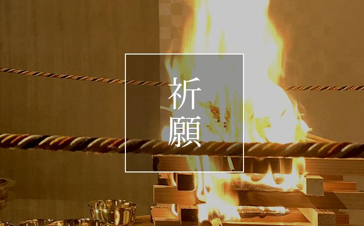 不動護摩/当病平癒/地鎮祭/交通安全